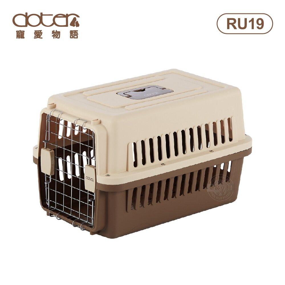 寵愛物語 doter 運輸籠 RU19 提籃 外出提籠 寵物外出 小型犬 犬貓適用 符合航空規格