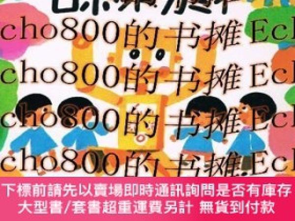二手書博民逛書店罕見ロボット·カミィY461087 古田足日 著 ; ほりうちせいいち 繪 福音館 出版