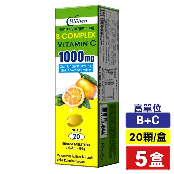 貝斯特 速補美B+C發泡錠 20顆X5盒 (德國原裝進口 高單位維他命B+C) 專品藥局【2018213】