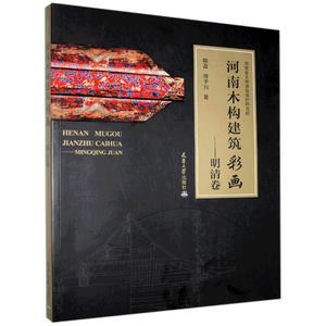 河南木構建築彩畫--明清卷
