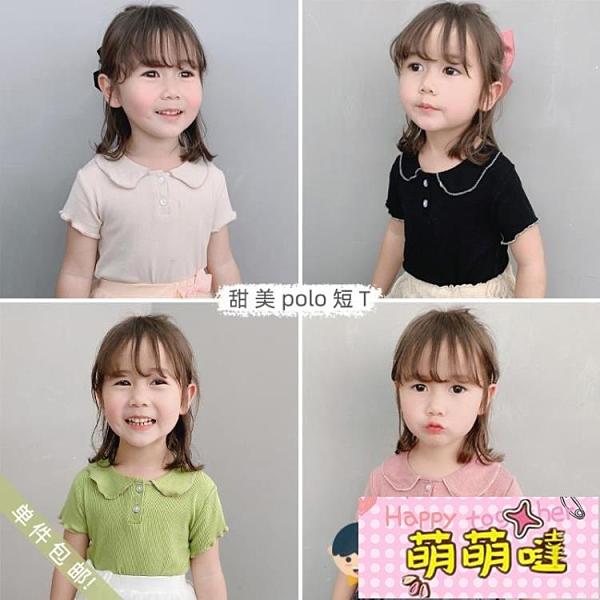 女童短袖t恤兒童上衣夏季彈力童裝女寶寶polo打底衫【萌萌噠】