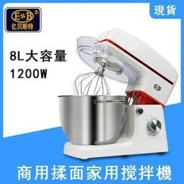 【台灣現貨】110V電動打蛋機 多功能 8L攪拌機 1200W大功率 打奶油機 打蛋器和面機 攪拌器 廚師機
