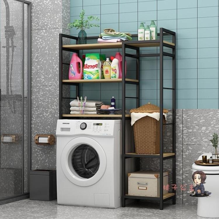 【八折】洗衣機置物架 滾筒波輪翻蓋架子落地掛衣置物架陽台浴室收納架T