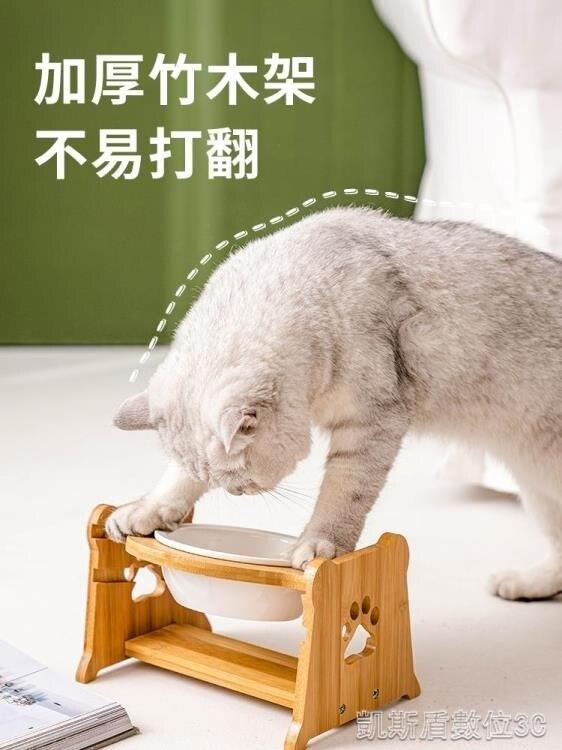 寵物碗貓碗陶瓷雙碗貓咪加菲貓食盆狗寵物貓糧碗架飲水高腳斜口保護頸椎 凱斯盾 清涼一夏钜惠