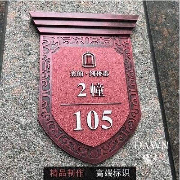 定制 歐式仿古店鋪招牌掛牌家用創意高檔小區門牌/20x25cm