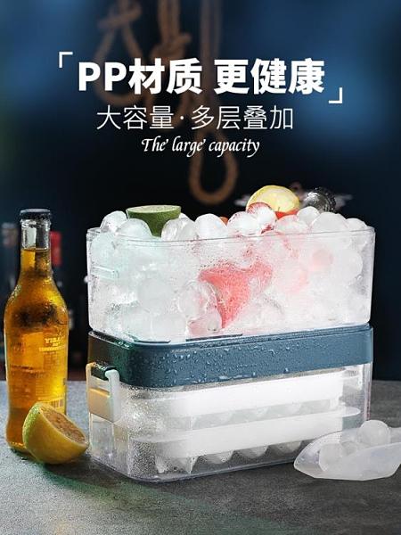 凍冰塊模具制冰盒模冰格速凍器冰球神器調酒圓形冰箱圓球商用網紅 韓美e站