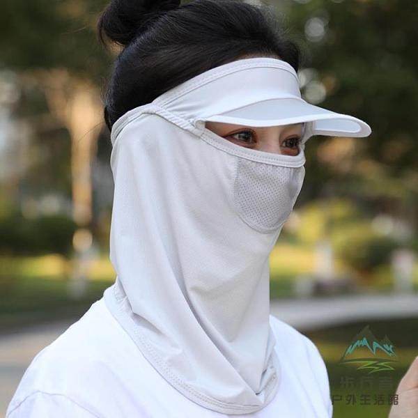 遮陽冰絲防曬遮臉防紫外線騎車空頂帽面罩圍脖套【步行者戶外生活館】