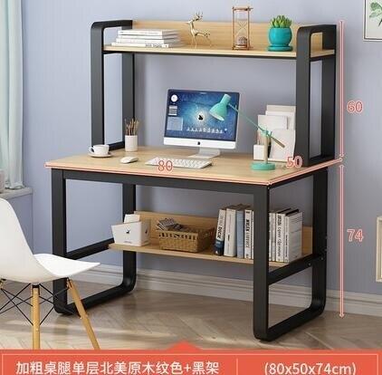 電腦臺式桌書桌書架組合一體家用簡約臥室學生簡易桌子辦公寫字桌 摩可美家