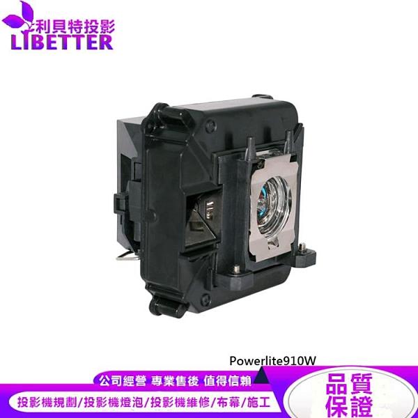 EPSON ELPLP61 副廠投影機燈泡 For Powerlite910W