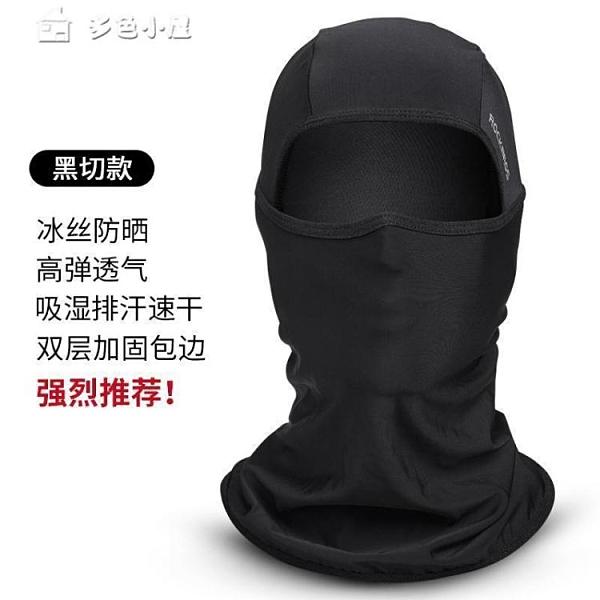 防曬圍脖冰絲頭套防曬面罩臉基尼全臉男女夏釣魚戶外護臉騎行裝備 快速出貨