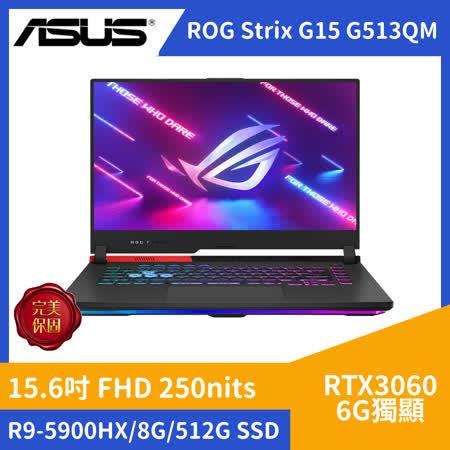 【送豪禮】ASUS ROG Strix G15 G513 G513QM-0101C5900HX 潮魂黑 (15.6吋/AMD R9-5900HX/8G/512G SSD/RTX3060 6G獨顯W10