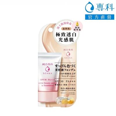 專科 純白專科 亮顏粉底精華 30g(自然色)