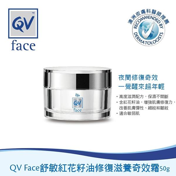 QV FACE舒敏紅花籽油修復奇效霜50g