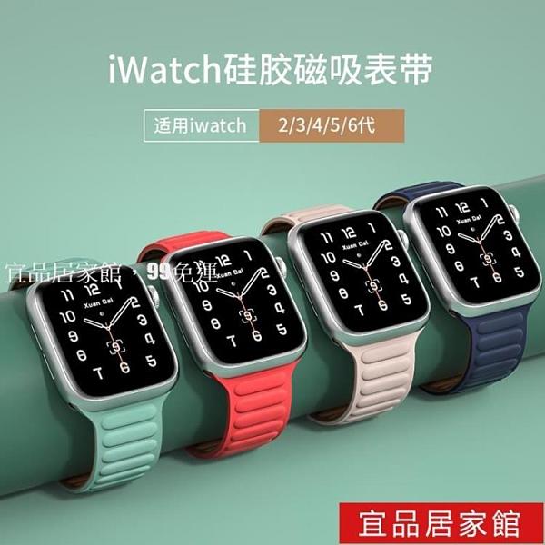 iwatch6/SE表帶 蘋果手表表帶apple watch5/4/3/2代硅膠鏈式磁吸回環表帶男女生潮44/42/40/38mm 99免運