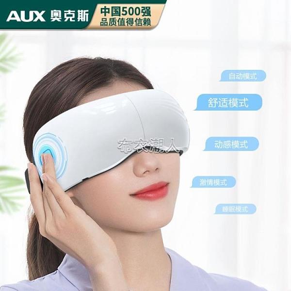 奧克斯眼部按摩儀器智慧加熱緩解眼神器黑眼圈儀FQ01 快速出貨