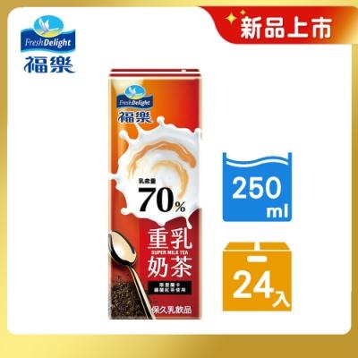 福樂 70%重乳系列-重乳奶茶保久乳(250mlx24瓶)