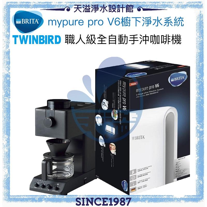 【BRITA × Twinbird】mypure pro V6超微濾專業級淨水系統 + 職人級全自動手沖咖啡機CM-D457