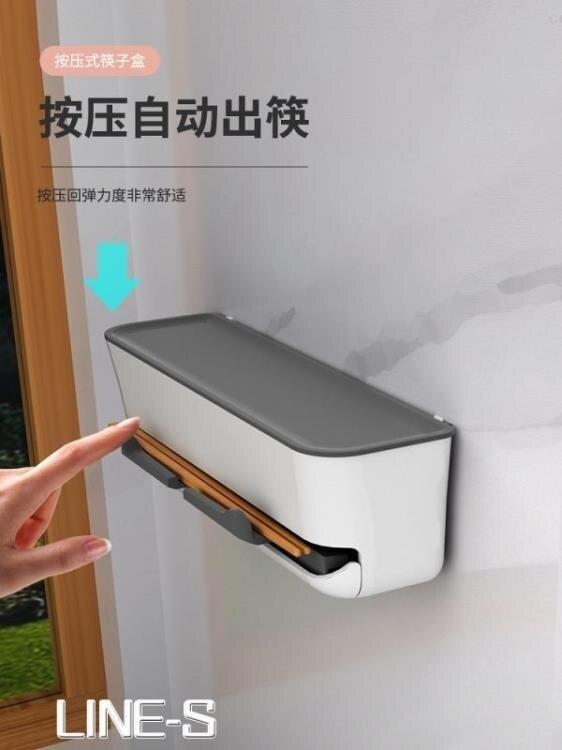 筷子簍按壓壁掛式筷籠子置物架托廚房家用筷筒餐具勺子瀝水收納盒