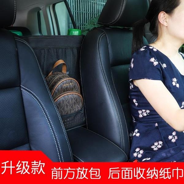 汽車置物架 汽車座椅間儲物網兜車載車用置物袋椅背掛袋車內用品多功能收納袋 風馳