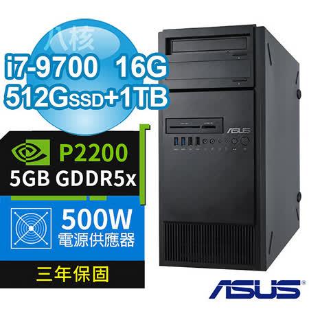 ASUS 華碩 C246 八核商用工作站(i7-9700/16G/512G M.2 PCIe SSD+1TB/P2200 5G/Win10專業版/500W/三年保固)