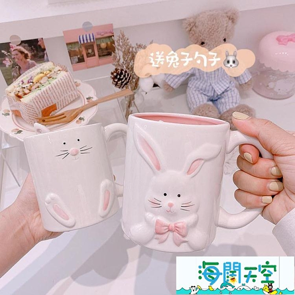 情侶對杯尤物少女*可愛粉嫩立體兔子陶瓷杯茶杯情侶馬克杯閨蜜禮物送勺子 【海闊天空】
