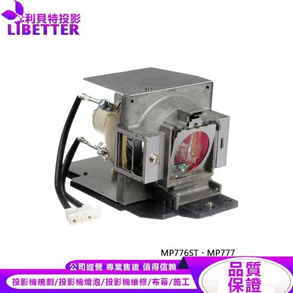 BENQ 5J.J0405.001 原廠投影機燈泡 For MP776ST、MP777