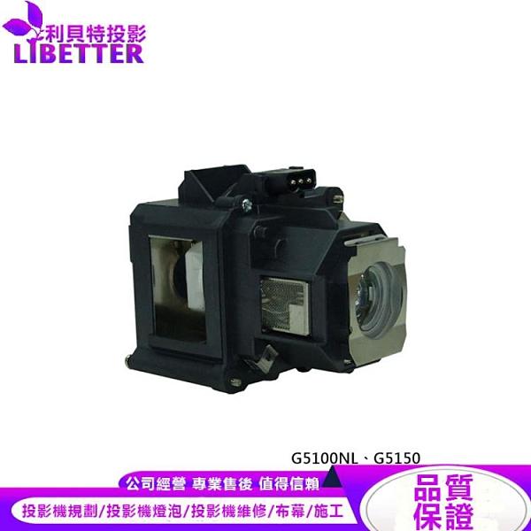 EPSON ELPLP47 副廠投影機燈泡 For G5100NL、G5150