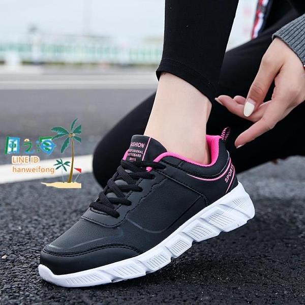 女鞋大碼運動鞋休閒鞋春季皮面防水健步鞋輕便跑步鞋【風之海】