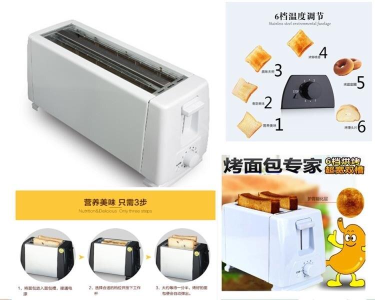 烤麵包機 多功能早餐機多士爐吐司4片家用烤面包機三明治烘烤機 摩可美家