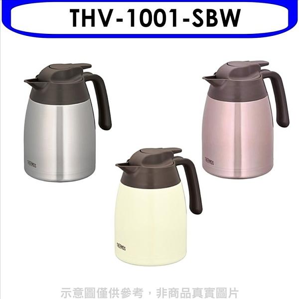 《快速出貨》膳魔師【THV-1001-SBW】1公升(與THV-1000同款)保溫壺SBW銀色