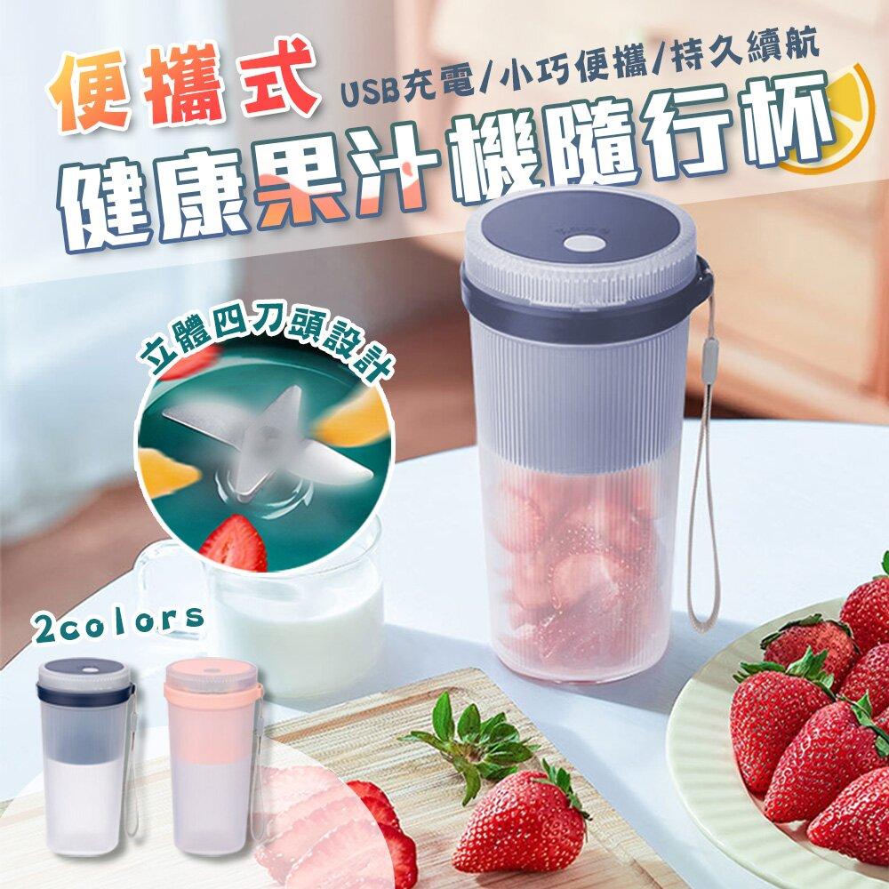 便攜式健康果汁機隨行杯