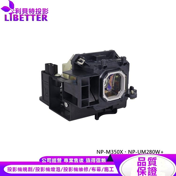 NEC NP16LP 副廠投影機燈泡 For NP-M350X、NP-UM280W