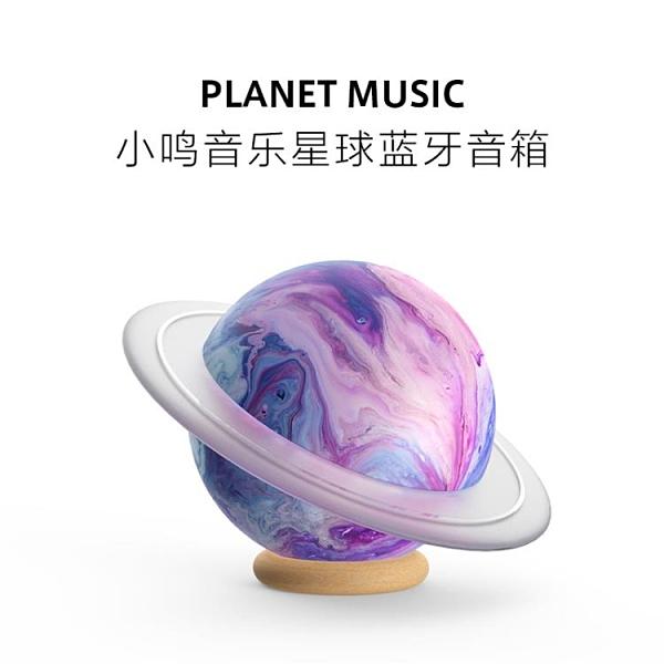 Music音樂星球藍芽音箱PlanetMusic創意個性的生日禮物家用客廳桌面發光 3C數位百貨