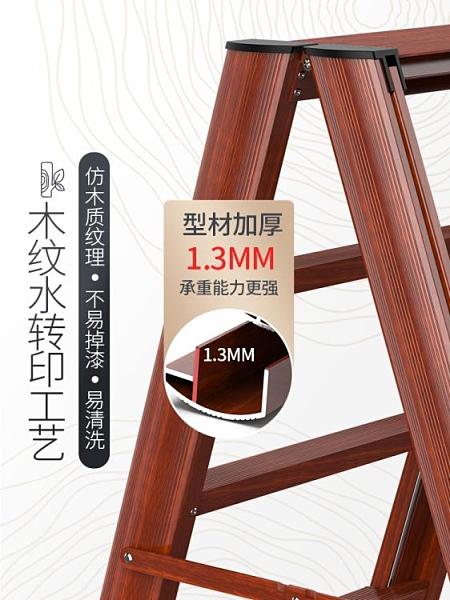 格美居鋁合金梯子晾衣架兩用家用摺疊多功能人字梯加厚曬被樓梯凳 夏季特惠