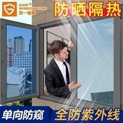 樂天精選 快速出貨 窗戶玻璃貼膜單向透視防曬隔熱膜家用陽台遮光窗貼紙窗戶自粘窗紙防窺
