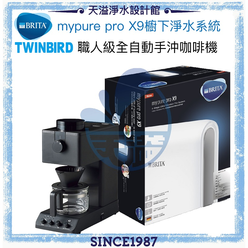 【BRITA × Twinbird】mypure pro X9超微濾專業級淨水系統 + 職人級全自動手沖咖啡機CM-D457
