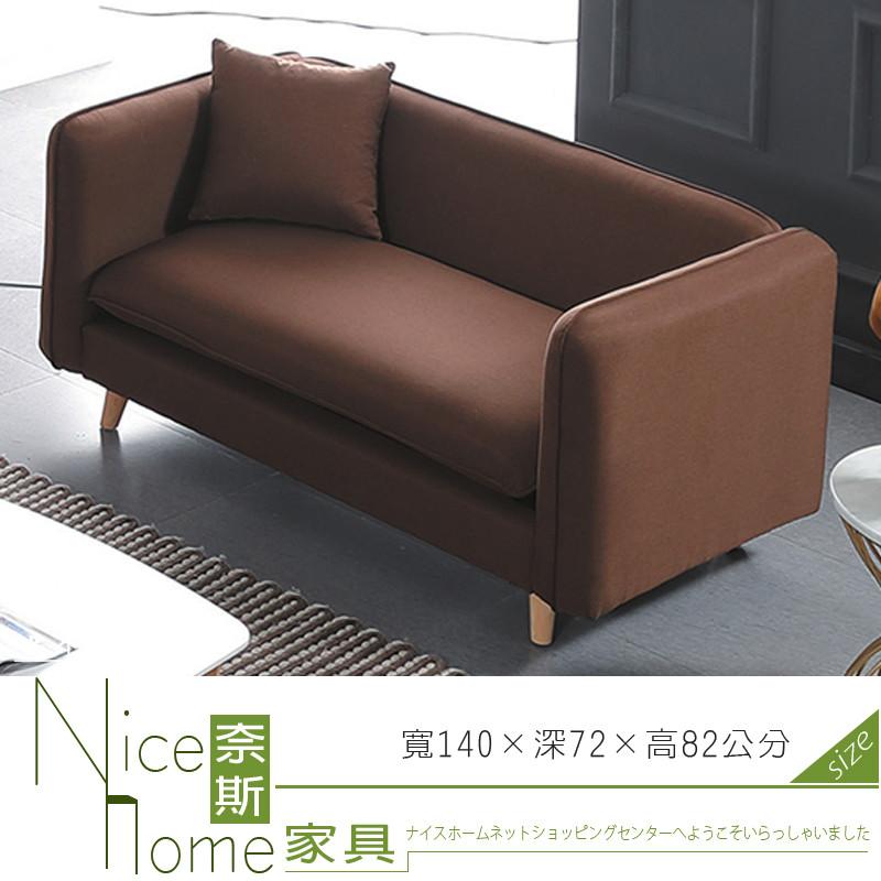 奈斯家具nice294-6-hm 莉莉娜咖啡雙人沙發