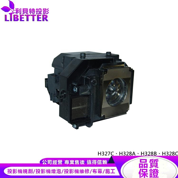 EPSON ELPLP54 副廠投影機燈泡 For H327C、H328A、H328B、H328C