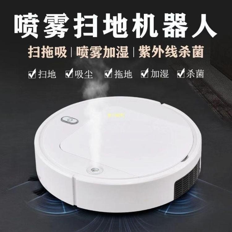 全自動充電掃地機器人家用智慧靜音拖地機掃吸拖三合一懶人吸塵器 快速出貨