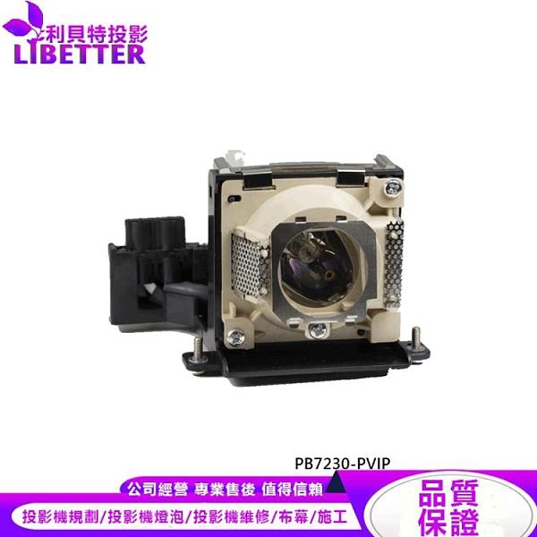 BENQ 60.J5016.CB1 副廠投影機燈泡 For PB7230-PVIP