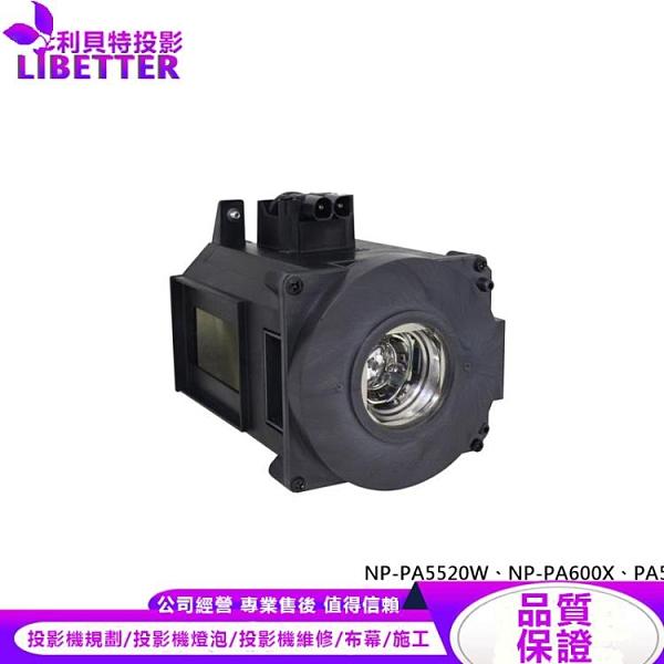 NEC NP21LP 原廠投影機燈泡 For NP-PA5520W、NP-PA600X、PA500U