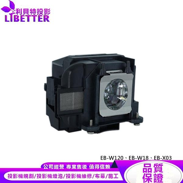 EPSON ELPLP78 副廠投影機燈泡 For EB-W120、EB-W18、EB-X03