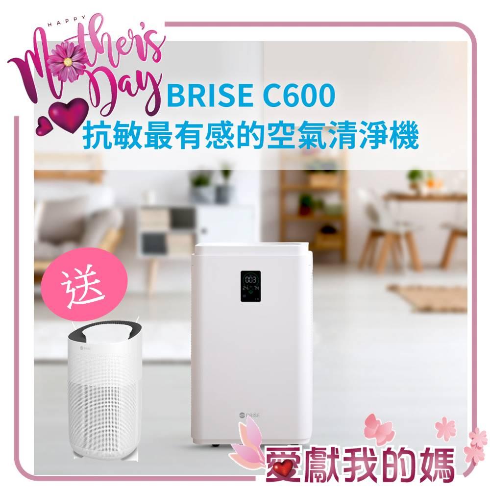買大送小【BRISE】C600 AI人工智慧WiFi空氣清淨機15-25坪適用 (台灣醫師共同研發)