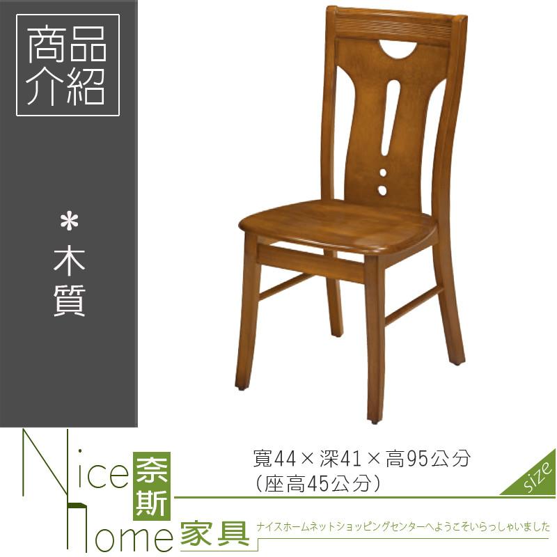 奈斯家具nice221-9-hl 柚木色餐椅/1208a