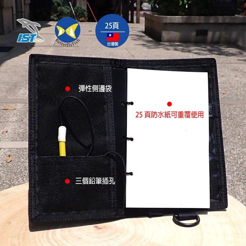 台灣製 IST WR-5 水中筆記本  25頁防水紙
