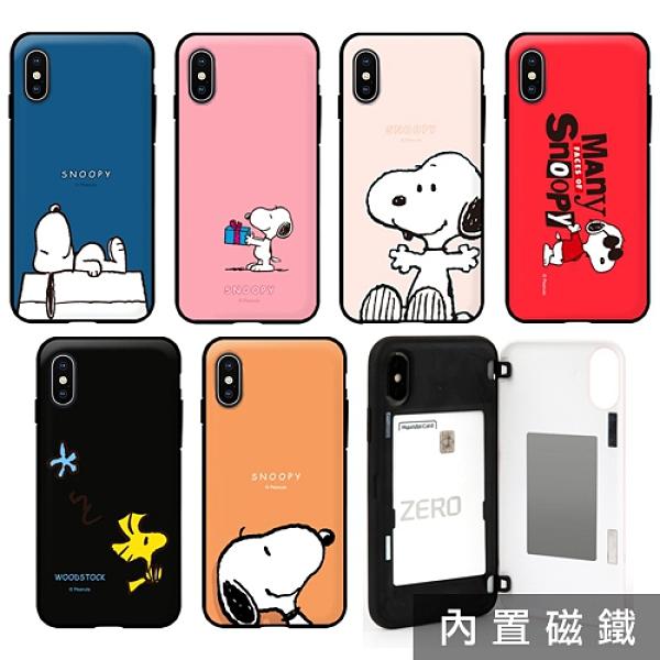 韓國 SNOOPY 史努比 手機殼 磁扣卡夾│LG G8 VELVET V50 V50S G8X