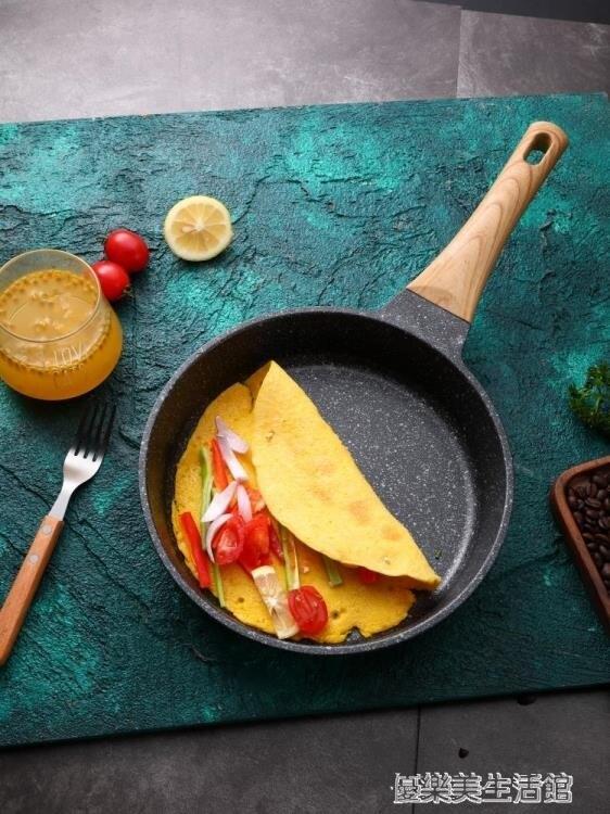 Umetre德國麥飯石平底鍋不黏鍋煎鍋家用小電磁爐專用多功能早餐鍋 摩可美家
