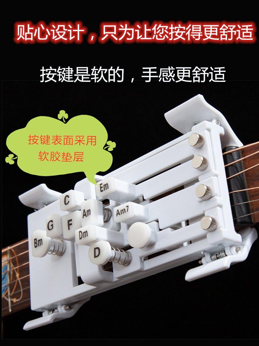 吉他輔助神器 吉他輔助神器民謠和弦左手一鍵和弦器吉它按鍵助彈器自動檔擋新款