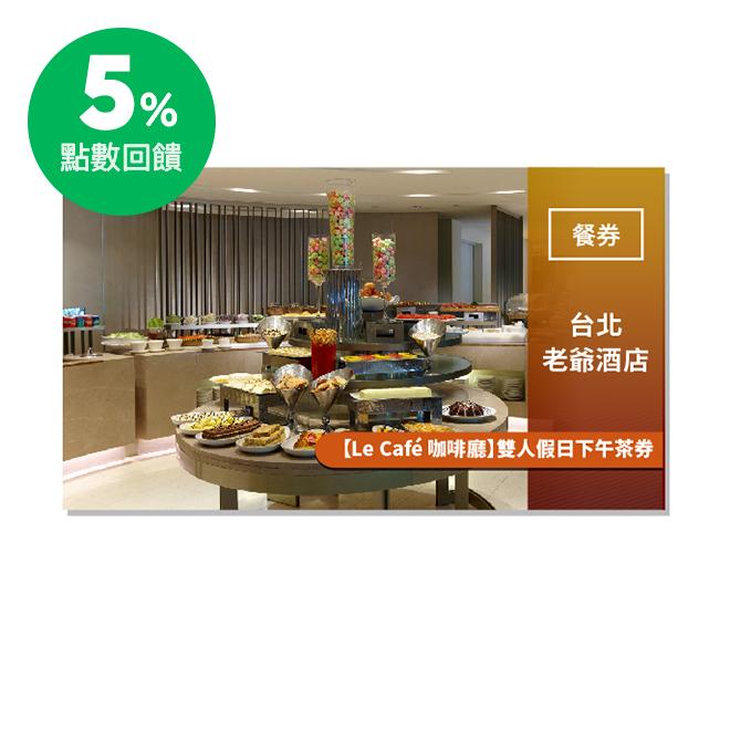 [馨心相繫]台北老爺【Le Café 咖啡廳】雙人假日下午茶券