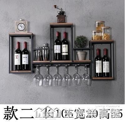 歐式鐵藝實木酒架置物架壁掛紅酒架創意餐廳裝飾墻上酒櫃酒杯架 生活樂事館